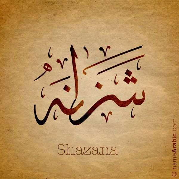 Arabic Calligraphy design for «Shazana - شزانه» Name meaning