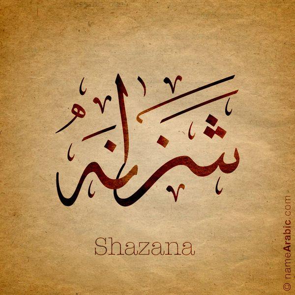 Shazana Name With Arabic Calligraphy Calligraphy Name Arabic