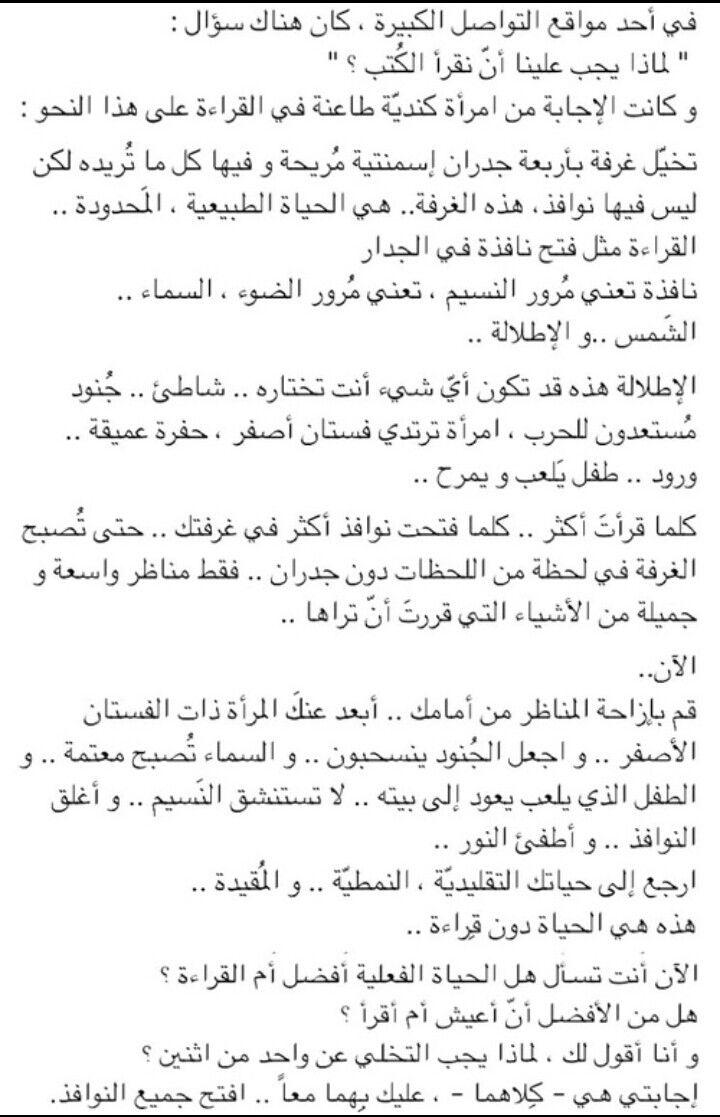 وخير جليس في الزمان كتاب Talking Quotes Funny Arabic Quotes True Quotes