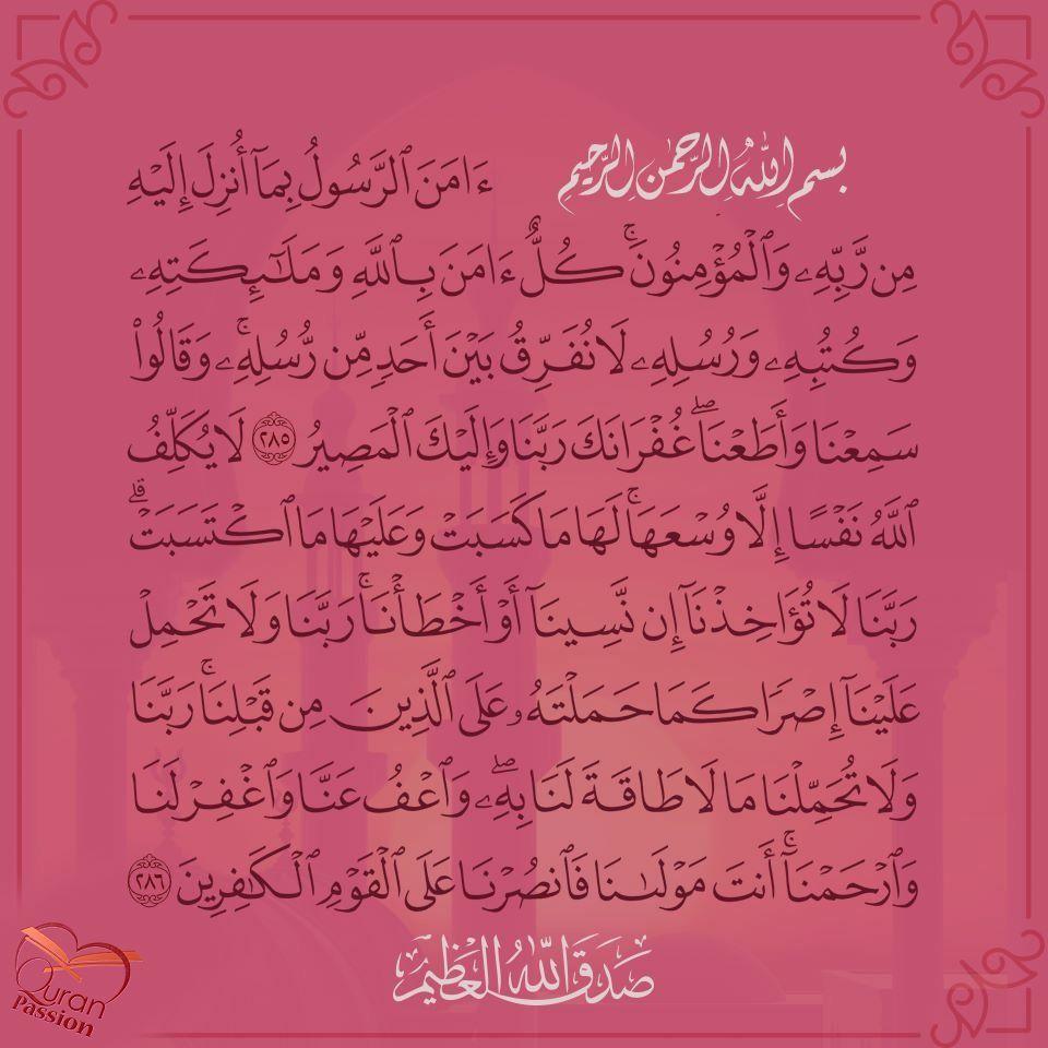 قرآن كريم نزلوها علي الموبيل و أحفظوها هتحفظكم من كل شر Noble Quran Quran Bullet Journal