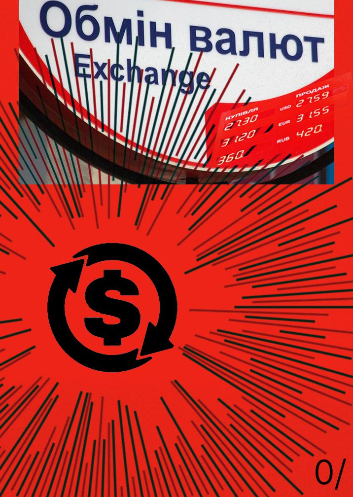 My work for Kyiv Academy of Media Arts  exchange rate in swiss-style #poster #swissstyle #exchangerate #exchange