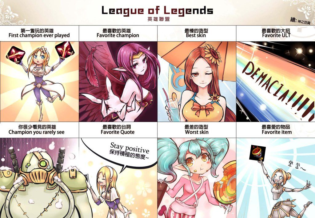 [LOL] My league of legends (with color) by beanbean1988.deviantart.com on @deviantART