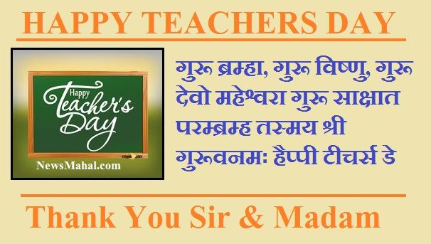 Best Happy Teachers Day Quotes Hindi English Teachers Day Message Happy Teachers Day Happy Teachers Day Message