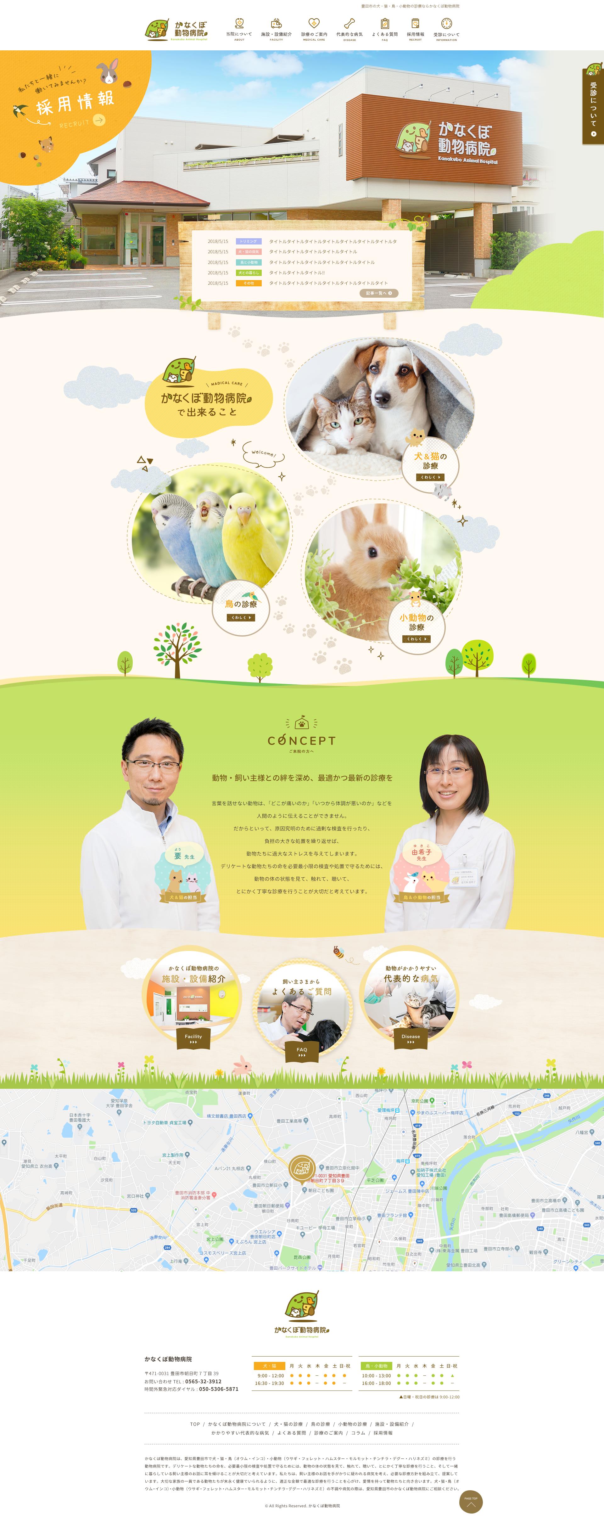 かなくぼ動物病院 様 名古屋のホームページ制作 Web集客 株式会社オンカ Lp デザイン パンフレット デザイン ウェブデザイン