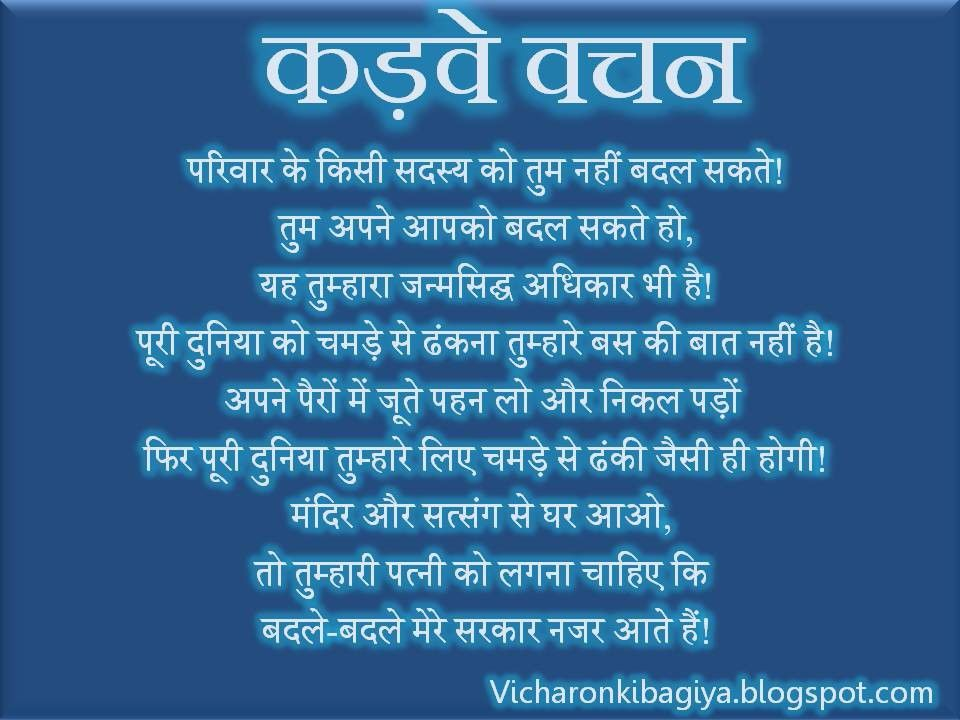 Kadve Vachan Life Changing Quotes Messages Pinterest Life