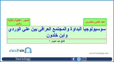 سوسيولوجيا البداوة و المجتمع العراقي بين علي الوردي و ابن خلدون Pdf Sas Sociology