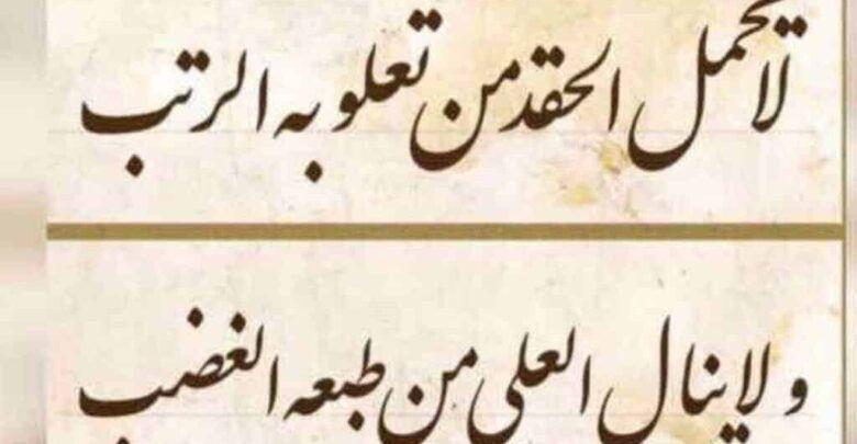 حكم جميلة جدا عن الحياة ستتعلم منها الكثير Arabic Calligraphy Calligraphy