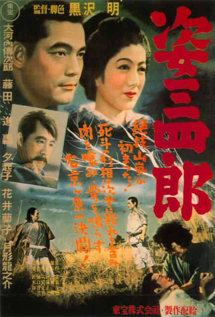 Judo Saga, 1943 | Japanese film, Japanese movies