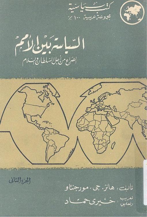 تحميل كتاب السياسة بين الأمم pdf