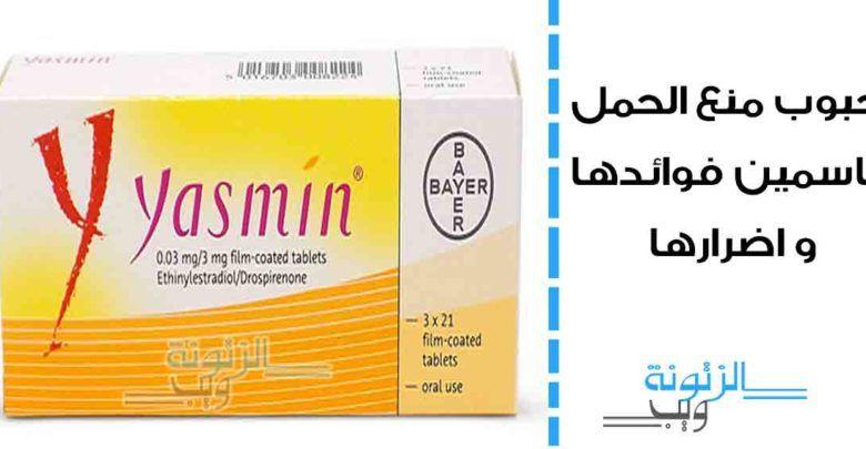 حبوب منع الحمل ياسمين فوائدها و اضرارها Birth Control Oral Tablet