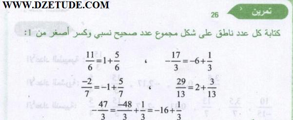 حل تمرين 26 صفحة 31 رياضيات السنة الثالثة متوسط الجيل الثاني موقع التعليم الجزائري Dzetude Math