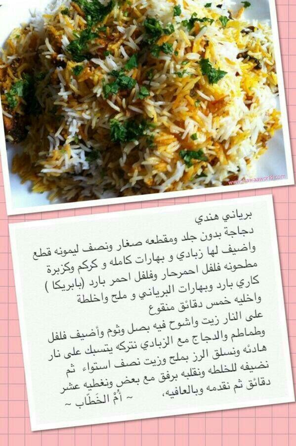 برياني هندي Cookout Food Tunisian Food Recipes