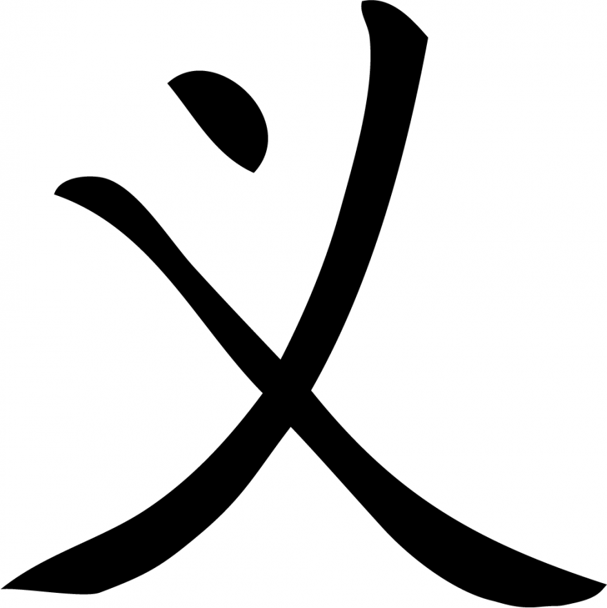 chinese symbol for justice slightly altered the