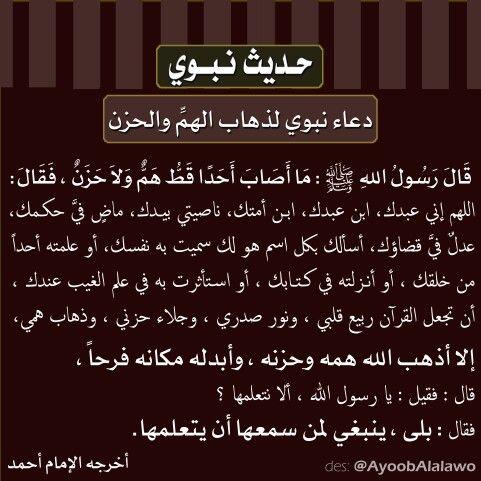 دعاء نبوي لذهاب الهم والحزن Highway Signs Signs Islam