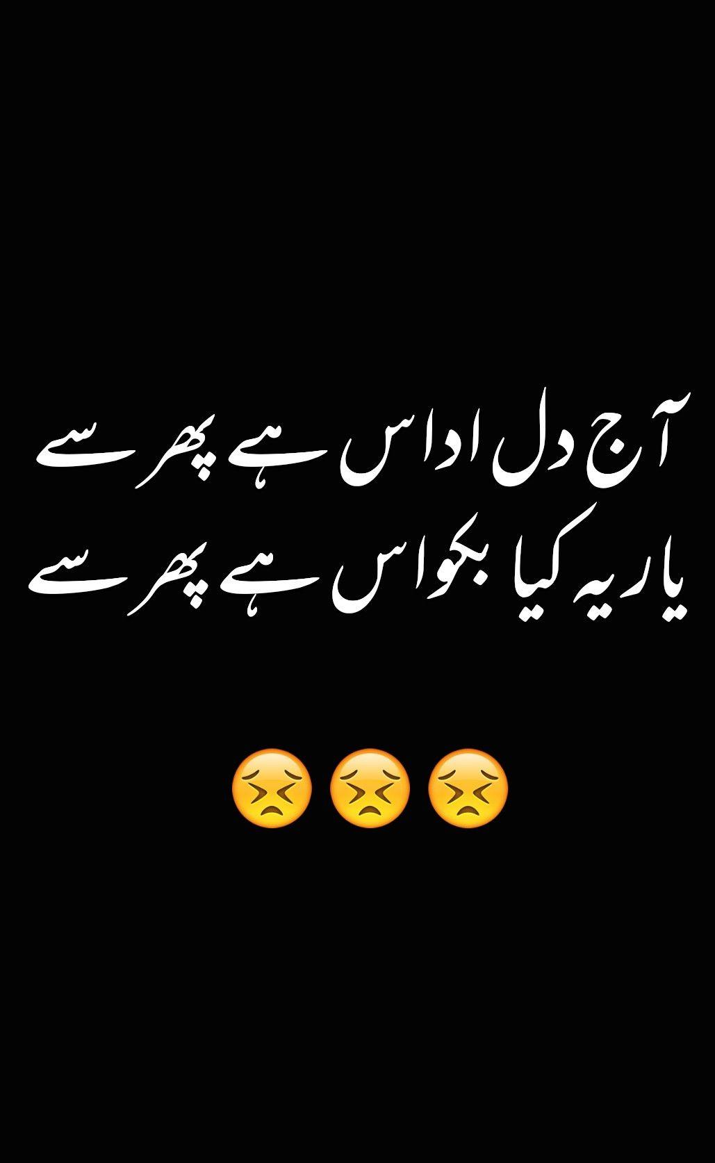 Arzukhan Urdu Funny Quotes Jokes Quotes Funny Quotes In Urdu