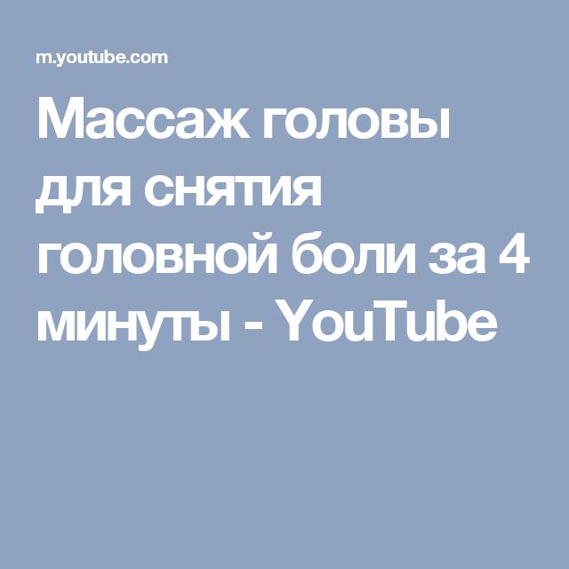 Массаж головы для снятия головной боли за 4 минуты - YouTube