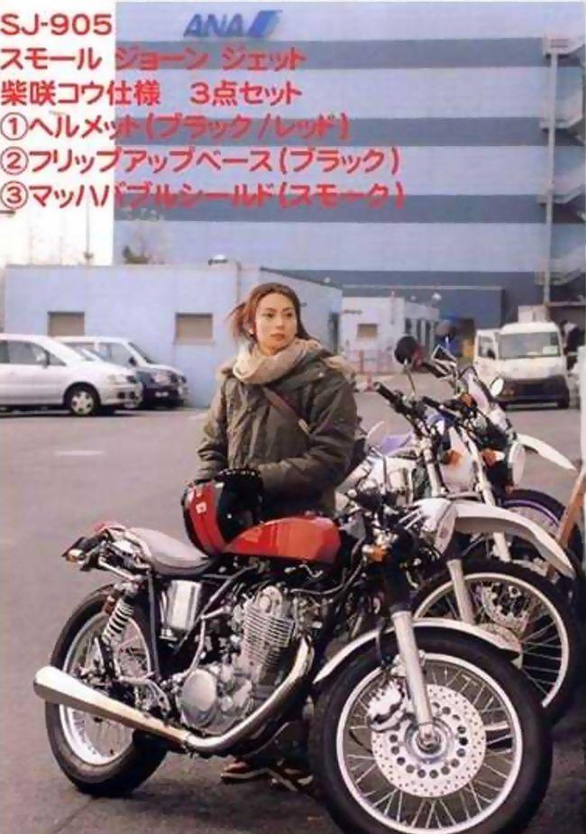 柴咲コウ&SR400改