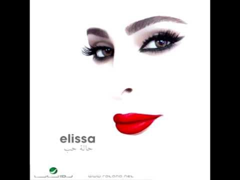 Helwa Ya Baladi Elissa حلوة يا بلدي إليسا Listen To Music Online Listening To Music Music Streaming