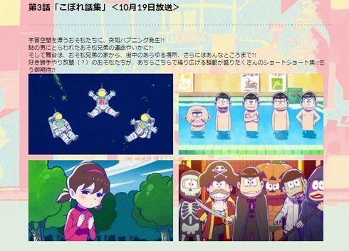 パッケージ化で内容変更が発表された おそ松さん 第3話 動画配信も11月24日をもって変更に おそ 寸劇 発表