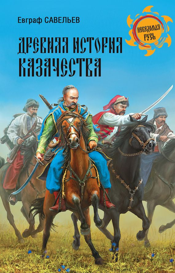 История казачество книги скачать