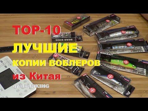 TOP-10. Лучшие уловистые китайские копии воблеров с Алиэкспресс от ...