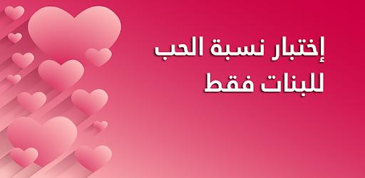 هل تعرف مالذي ي ميز قلبك بالحب تحليل شخصة