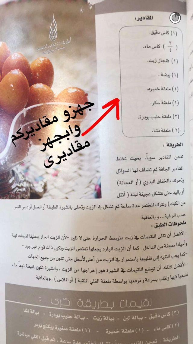 لقيمات النخبه Arabian Food Food Arabic Food