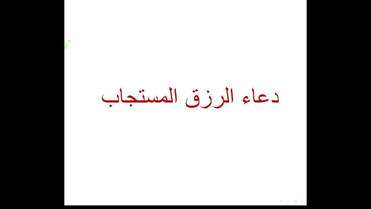 دعاء الرزق المستجاب ادعية مستجابة لجلب الرزق السريع Arabic Calligraphy Arabic