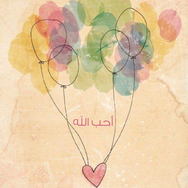 احبك يا رسول الله Islamic Pictures My Design Book Quotes