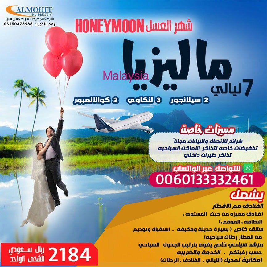 شهر عسل في ماليزيا Poster Honeymoon Malaysia