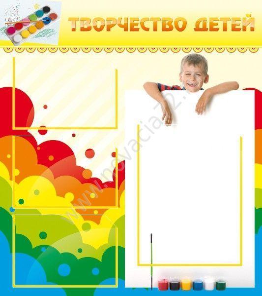 """Информационный стенд для школы """"Творчество детей"""""""