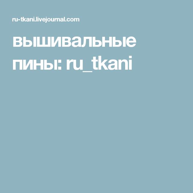 вышивальные пины: ru_tkani