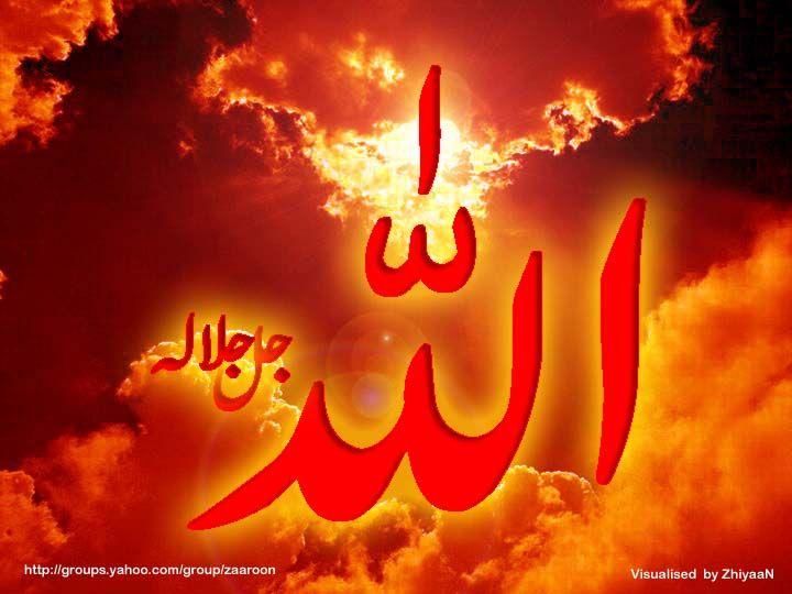 I Love Allah Muhammad Wallpaper Hd