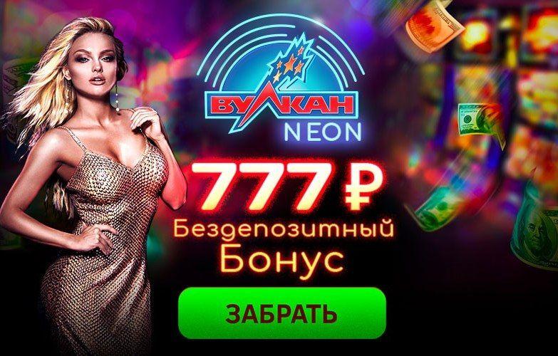 Казино дает депозит на игры мираж казино барнаул