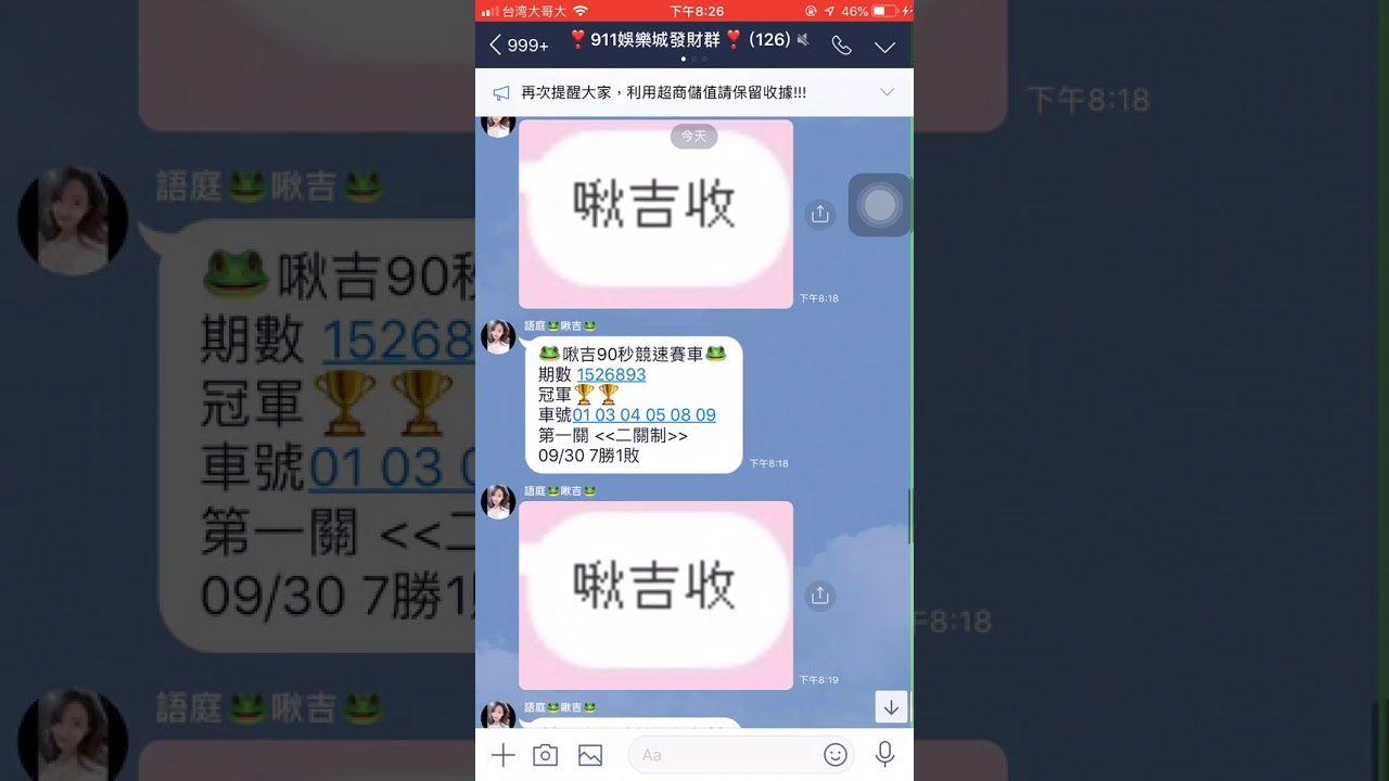 『911娛樂城』09/30 極速90秒北京賽車PK10帶單記錄10勝1敗 註冊網址: qp.911win.net LINE ID : X...