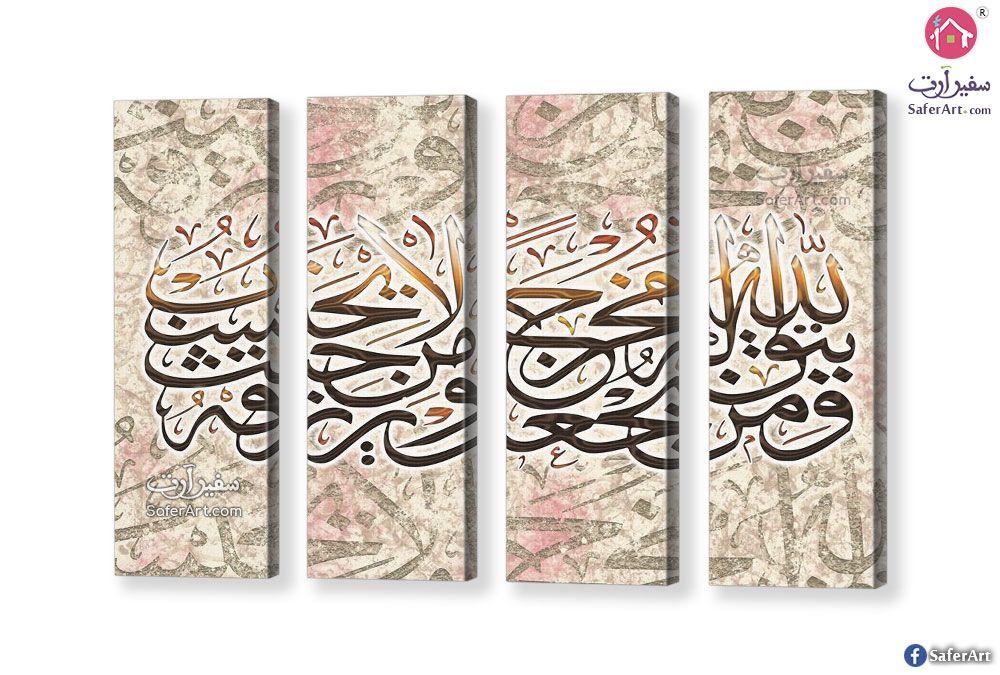 لوحة فنية آيات قرآنية سفير ارت للديكور Art 2021 Calendar Wall Art