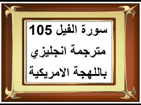 سورة الفيل مترجمة انجليزي صوت وكتابة باللهجة الامريكية Quran Verses Learn Islam Holy Quran
