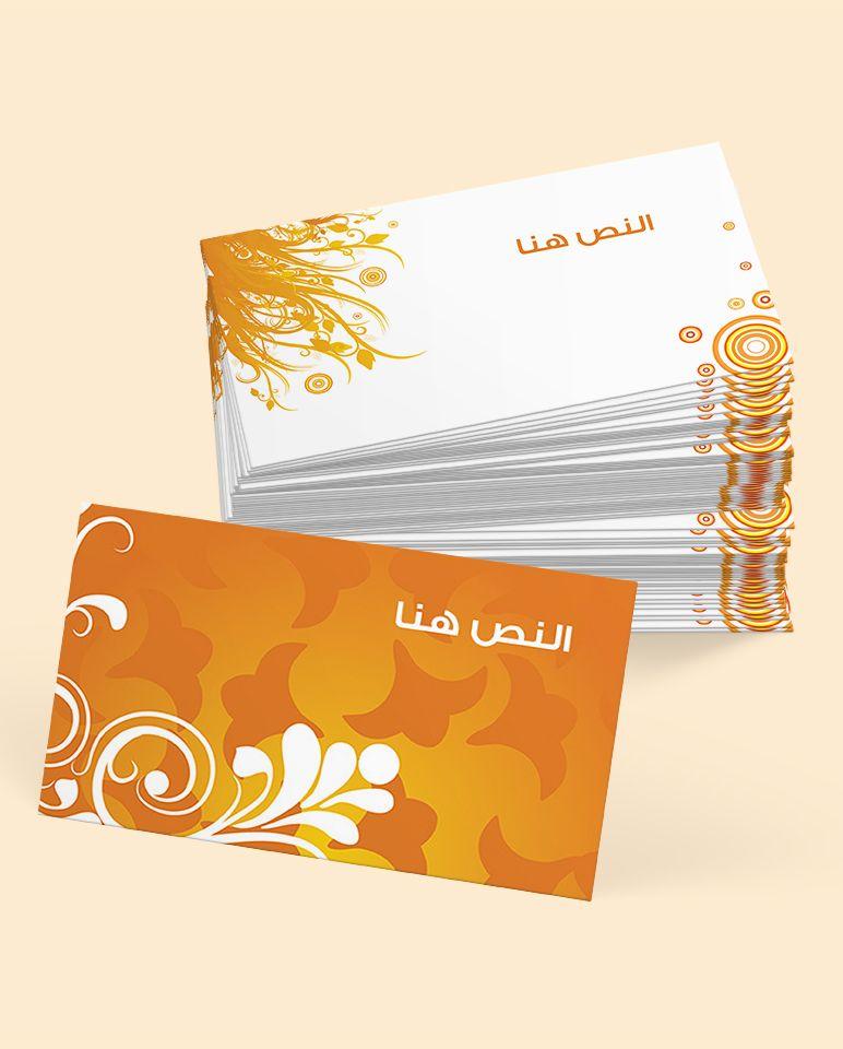 تصميم كروت شخصية Psd In 2020 Psd Designs Personal Cards Design