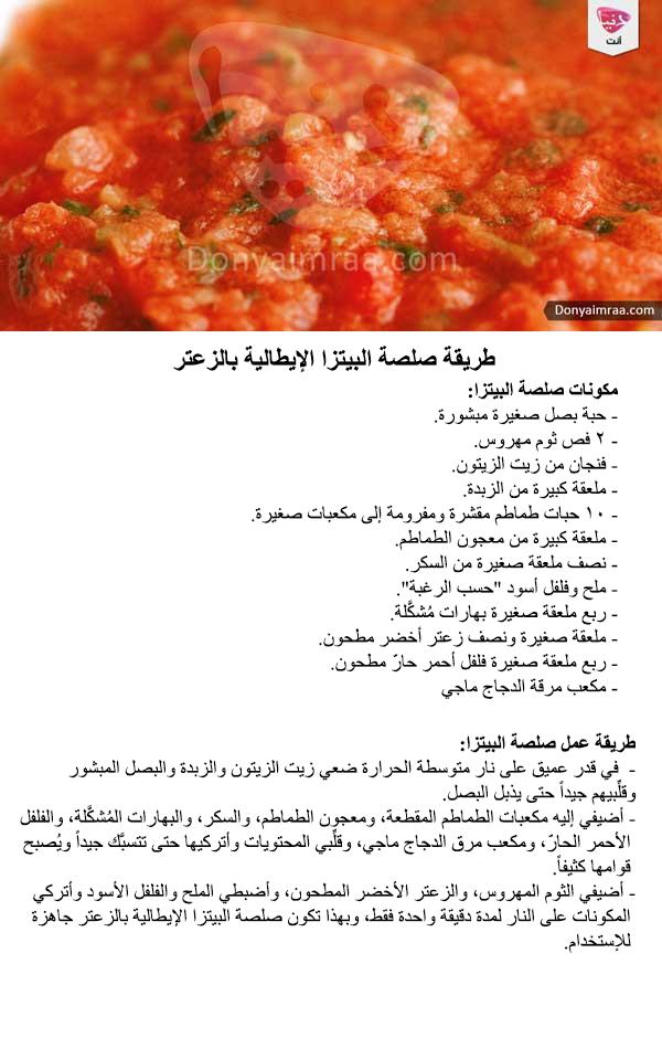 بيتزا اكلات ايطالية طريقة عمل مطبخ طبيخ دنيا امرأة كويت كويتيات كويتي دبي اﻻمارات السعوديه قطر Kuwait Doha Dubai Cooking Recipes Recipes Cooking