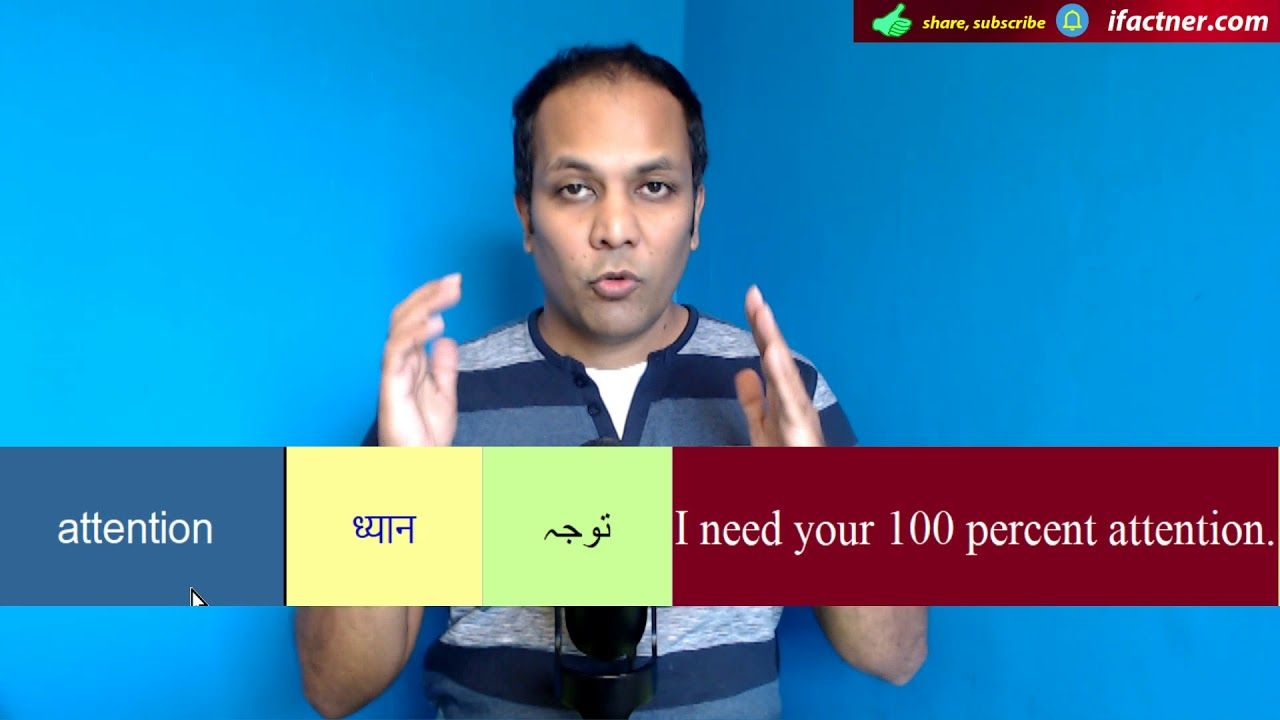 Attention meaning in Urdu Hindi with example sentences and