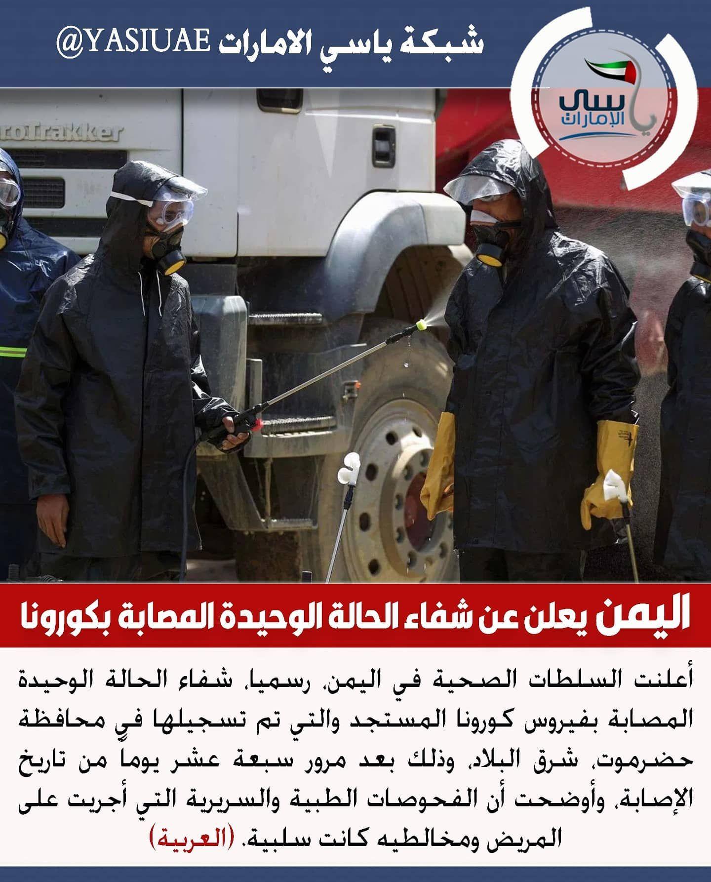 اليمن يعلن عن شفاء الحالة الوحيدة المصابة بكورونا كورونا المستجد كورونا حضرموت فيروس كورونا اخبار أخبار اخبار العالم شبكة أبوظبي In 2020 Hard Hat Hats