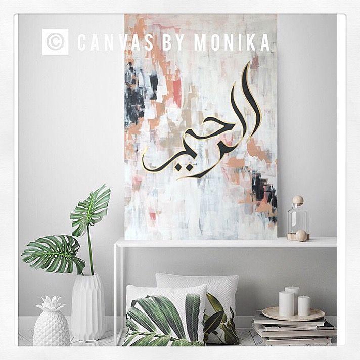 Islamic Home Decor, Modern Islamic Art, Arabic Calligraphy Ar -Rahim ...