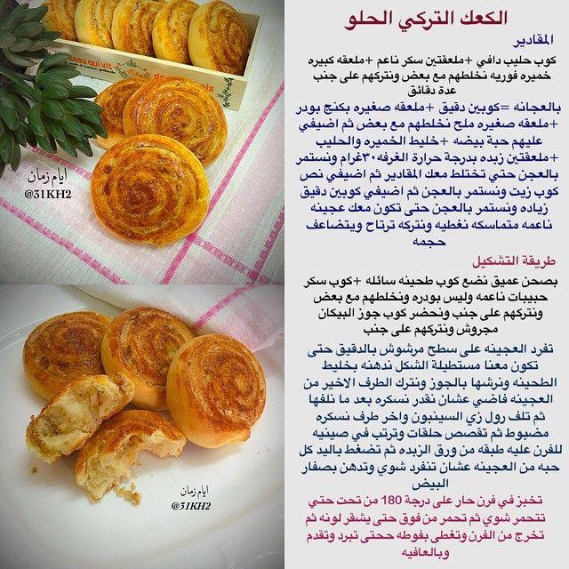 الكعك التركي طريقة عمل الكعك التركي الحلو بالصورة