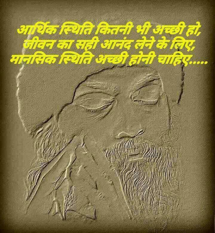 Pin By Gopesh Avasthi On Thought Pinterest Quotes Osho And