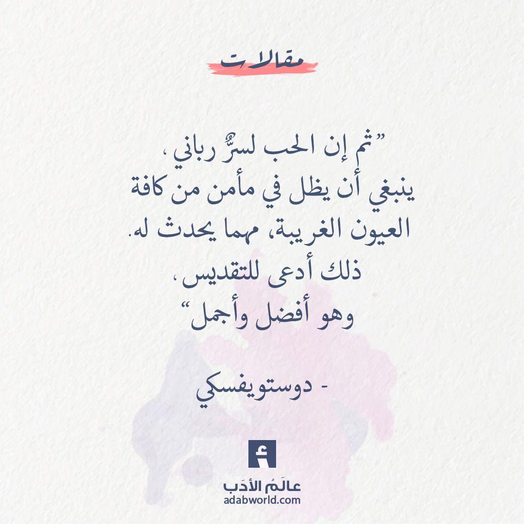 الحب بعيون فيودور دوستويفسكي عالم الأدب Words Quotes Cool Words Cover Photo Quotes