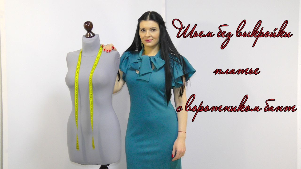 1f85af0c5956431 Как сшить платье с воротником-бант? Видео урок шитья без выкройки ...