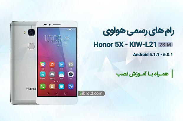 دانلود رام رسمی آپدیت و فایل فلش هواوی Honor 5x مدل Kiw L21 دو