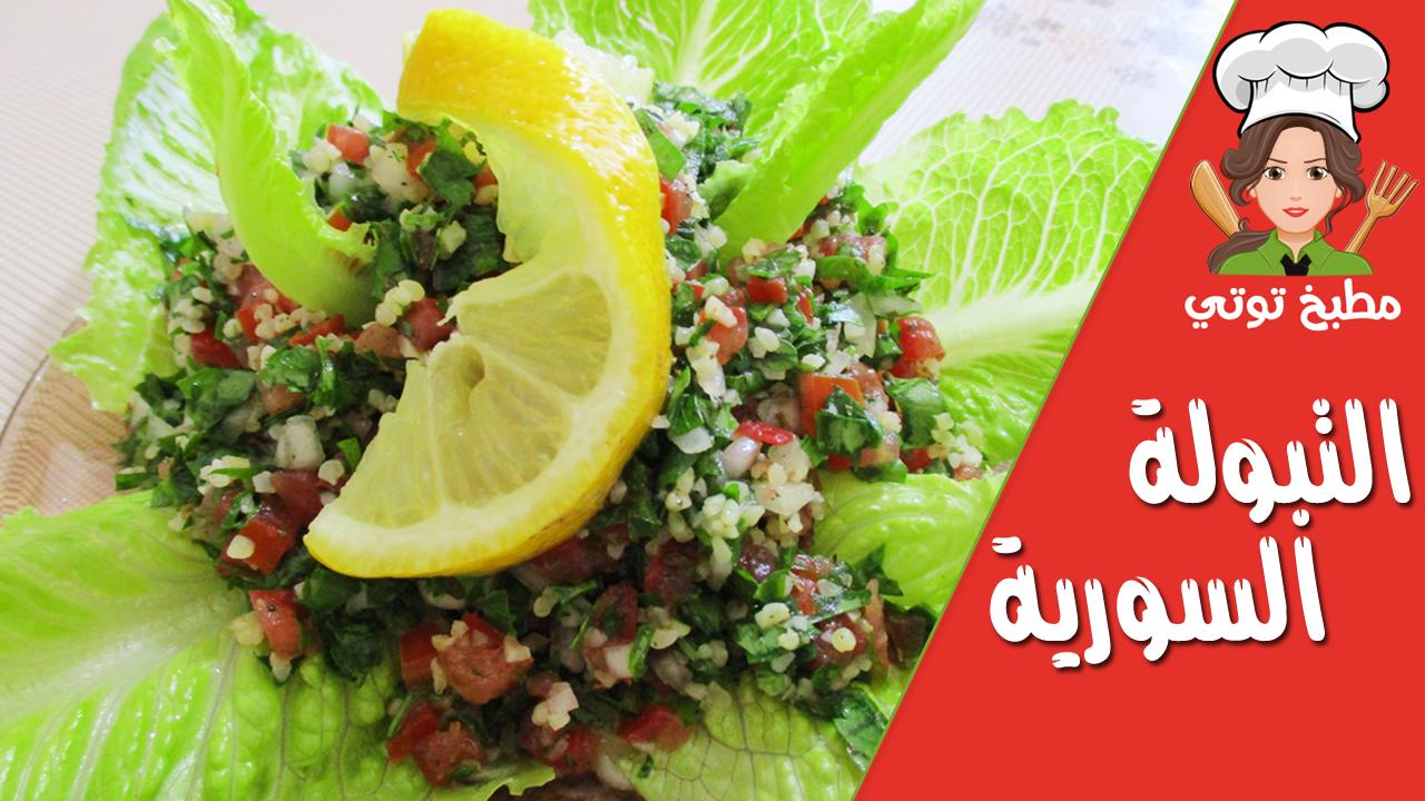 أطيب تبولة على الطريقة السورية Fruit Food Lime