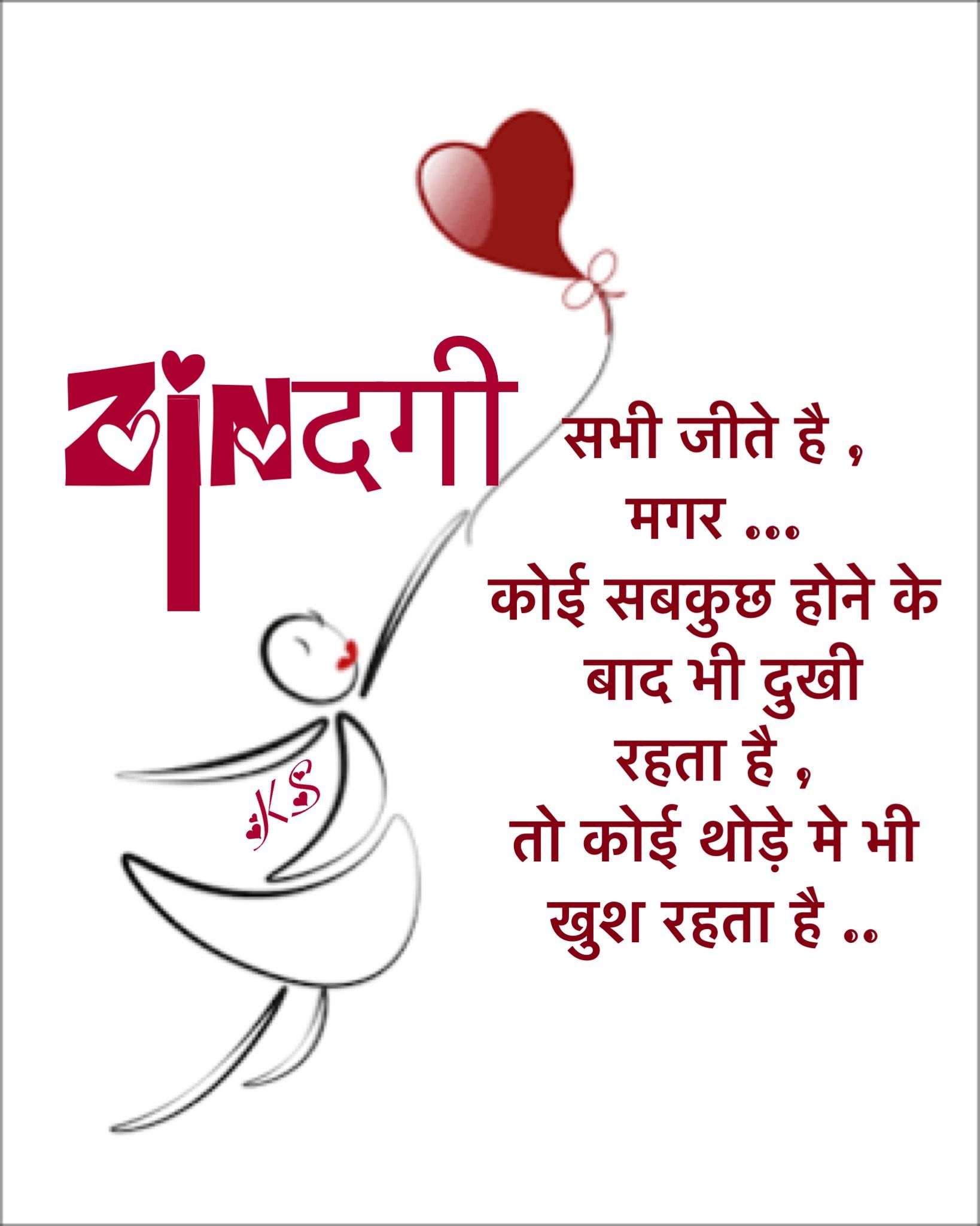 Pin by Divya on Hindi quotes Life quotes, Meaningful