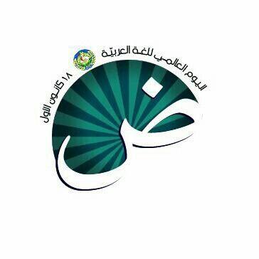 اليوم العالمي للغة العربية مع شعار ثانوية العرفان لبنان Arabic Quotes Science Quotes